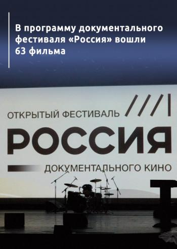 В программу документального фестиваля «Россия» вошли 63 фильма