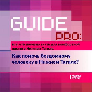 Guide PRO. Как помочь бездомному человеку в Нижнем Тагиле?