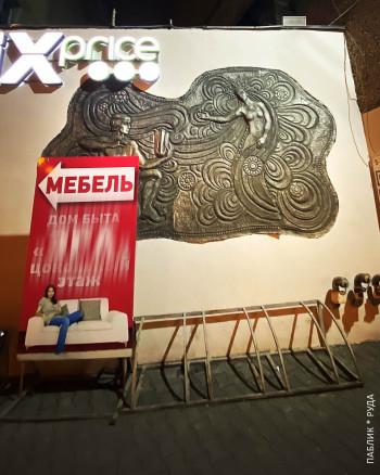 «Самобытность надо сохранять!» Жители Нижнего Тагила просят мэрию освободить советскую чеканку в центре города, которую коммерсанты завесили рекламными вывесками
