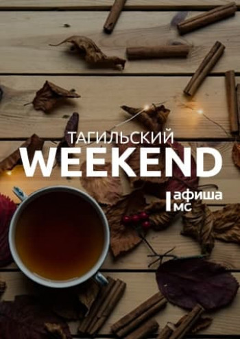 Тагильский weekend топ-12: лекция известного искусствоведа, загородные фестивали и выставка израильского фотодокументалиста
