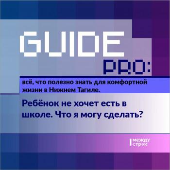 Guide PRO. Ребёнок не хочет есть в школе. Что я могу сделать?