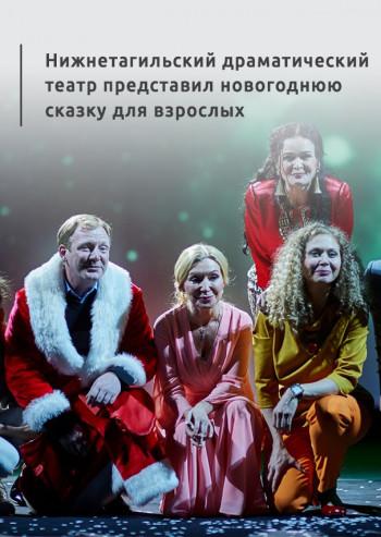 Нижнетагильский драматический театр представил новогоднюю сказку для взрослых