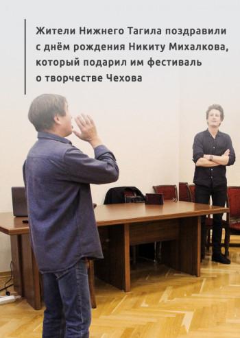Жители Нижнего Тагила поздравили с днём рождения Никиту Михалкова, который подарил им фестиваль о творчестве Чехова