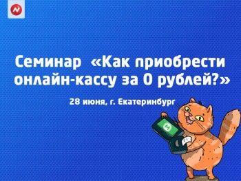Семинар для предпринимателей «Как приобрести онлайн-кассу за 0 рублей?» 28 июня в Банке «НЕЙВА»