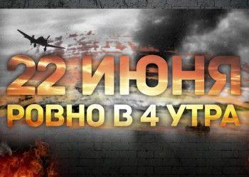 Минобороны опубликовало рассекреченные документы о начале Великой Отечественной войны
