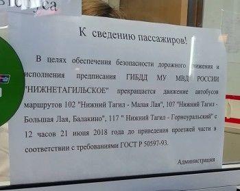 «Пишите в прокуратуру». Жители ГГО и Нижнего Тагила не могут уехать в посёлки Горноуральский и Лая из-за бездействия администрации округа