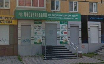 ЦБ отозвал лицензию у «Мосуралбанка»
