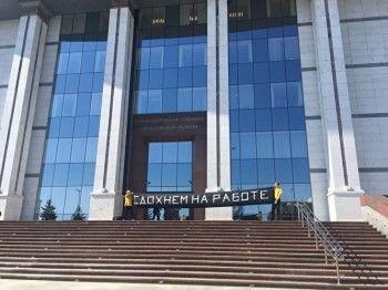 На крыльце свердловского Заксобрания появилась надпись «Сдохнем на работе»