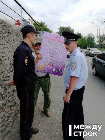 Экс-депутат Госдумы провёл в Нижнем Тагиле пикет против повышения пенсионного возраста