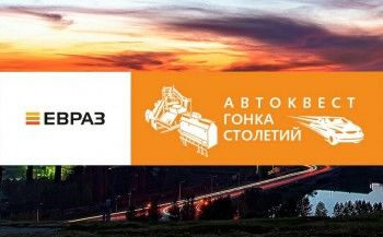 ЕВРАЗ открывает регистрацию на автоквест «Гонка столетий»