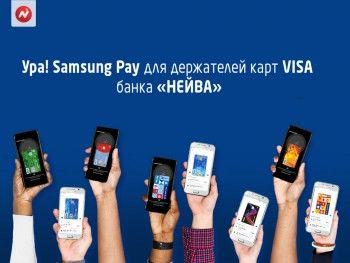 Мобильный платёжный сервис Samsung Pay теперь доступен для держателей карт VISA Банка «НЕЙВА» — оплачивайте смартфонами!