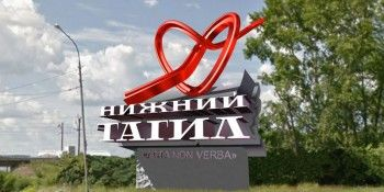 Тагильчане хотят установить на Южном подъезде к городу раскалённое сердце