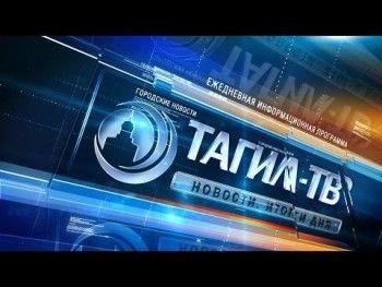 «Тагил-ТВ» не убедило депутатов выделить из бюджета дополнительные 3,6 млн рублей. «Сентябрь ещё продержатся»