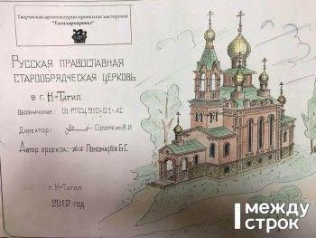 Старообрядцы Нижнего Тагила будут собирать деньги на строительство храма через соцсети