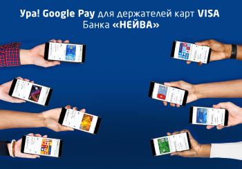 Оплачивайте покупки смартфонами через мобильный платежный сервис Google Pay!
