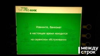 Жители Нижнего Тагила начали подъезжать к лишённому лицензии «Тагилбанку»