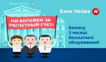 Акция от Банка «НЕЙВА»: «Ни копейки за расчётный счёт!» для корпоративных клиентов банков с отозванной лицензией
