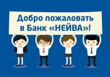 Карты бесплатно: акция «Добро пожаловать» для клиентов — владельцев банковских карт АО «Тагилбанк»