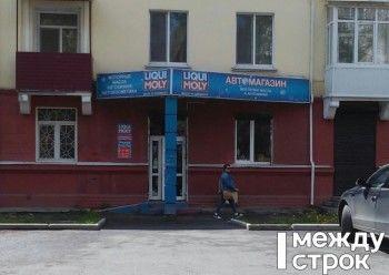 В Нижнем Тагиле суд закрыл «пожароопасный» магазин моторных масел