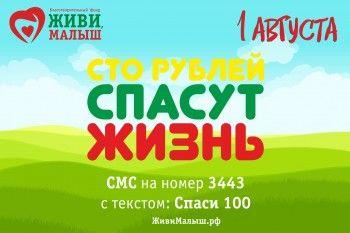 «Сегодня мы можем улучшить жизнь 41 ребёнка». 1 августа стартует всероссийская акция «100 рублей спасут жизнь»