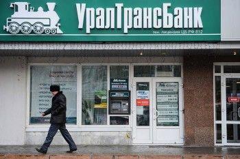 «Уралтрансбанк» закрывает несколько офисов в Нижнем Тагиле