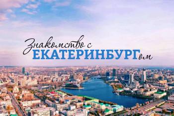 Знакомство с Екатеринбургом: Плотинка