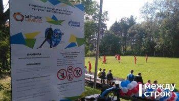 Олимпийский чемпион Антон Шипулин открыл стадион при Нижнетагильском детском доме-школе