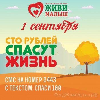 «День знаний, детских улыбок и добрых дел». 1 сентября стартовала акция «100 рублей спасут жизнь»