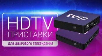 Доступное цифровое ТВ — три приставки в бесплатное пользование в одни руки