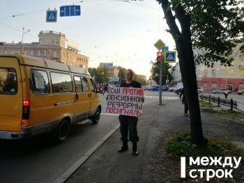 «Позор, Россия!» В Нижнем Тагиле активисты выходят на одиночные пикеты против повышения пенсионного возраста
