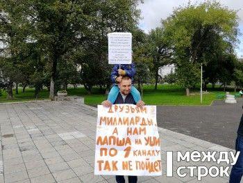 «Друзьям миллиарды, а нам лапша на уши по Первому каналу». Житель Нижнего Тагила провёл в Комсомольском сквере с трёхлетним сыном пикет против пенсионной реформы