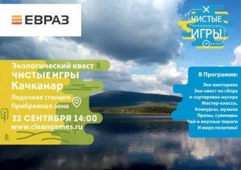 Первые «Чистые игры» прошли в уральском городе присутствия ЕВРАЗа