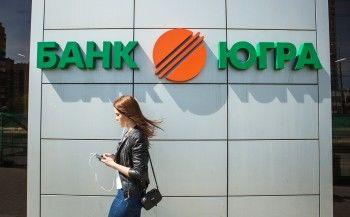Суд признал банк «Югра» банкротом