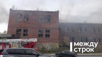В Нижнем Тагиле загорелось здание бывшего гормолзавода