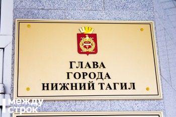 В финал конкурса по выборам мэра Нижнего Тагила прошли все кандидаты