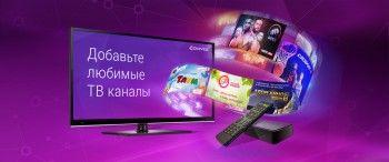Как обдурить провайдера и заплатить меньше за цифровое ТВ