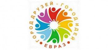 ЕВРАЗ готов раздать более 6 млн рублей на гранты социальным проектам