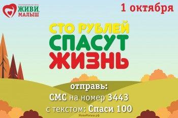 1 октября стартует всероссийская благотворительная акция «100 рублей спасут жизнь»