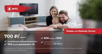 МТС объединяет безлимитный мобильный и домашний интернет для жителей Нижнего Тагила