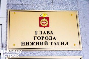 Кандидаты на пост мэра Нижнего Тагила начинают защиту предвыборных программ. Онлайн АН «Между строк»
