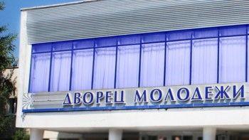 «Ну и днище». Подписчики блогера Варламова раскритиковали новый безвкусный фасад тагильского Дворца молодёжи