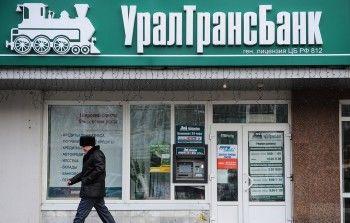 Банк России отозвал лицензию у «Уралтрансбанка»