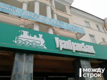 В Нижнем Тагиле разъярённые клиенты «Уралтрансбанка» пытались штурмом взять его единственный в городе офис