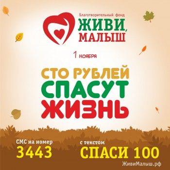 «Наши герои — дети». 1 ноября стартует всероссийская благотворительная акция «100 рублей спасут жизнь»
