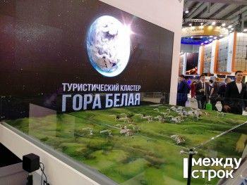Наобновление курорта «Гора Белая» выделят 200 млн рублей из областного бюджета