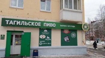 Свердловский Минфин призвал города развивать производство пива