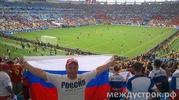 «В Бразилии много местных болело за русских», - тагильчанин Виталий Савченко о ЧМ-2014