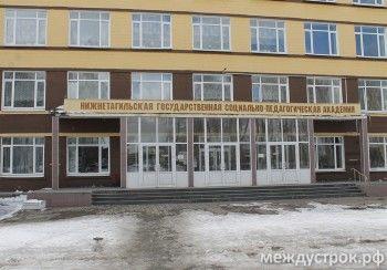 У Нижнетагильской социально-педагогической академии начинается новая история