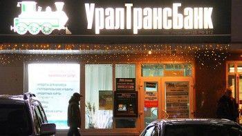 ЦБ потребовал признать «Уралтрансбанк» банкротом
