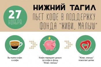 «Выпей кофе — спаси жизнь!» Тагильский фонд «Живи, малыш» запустил новую благотворительную акцию для помощи детям со всей России